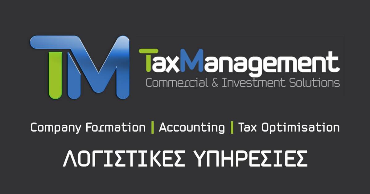 Λογιστικές Υπηρεσίες στη Βουλγαρία