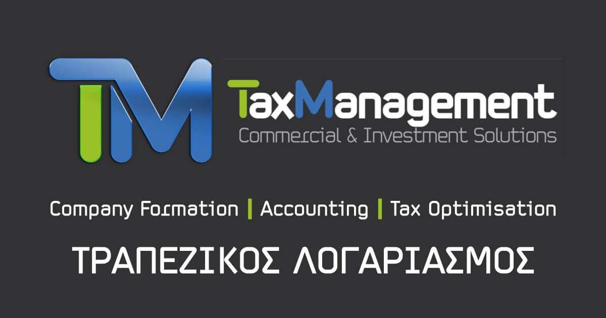 Τραπεζικός Λογαριασμός στη Βουλγαρία