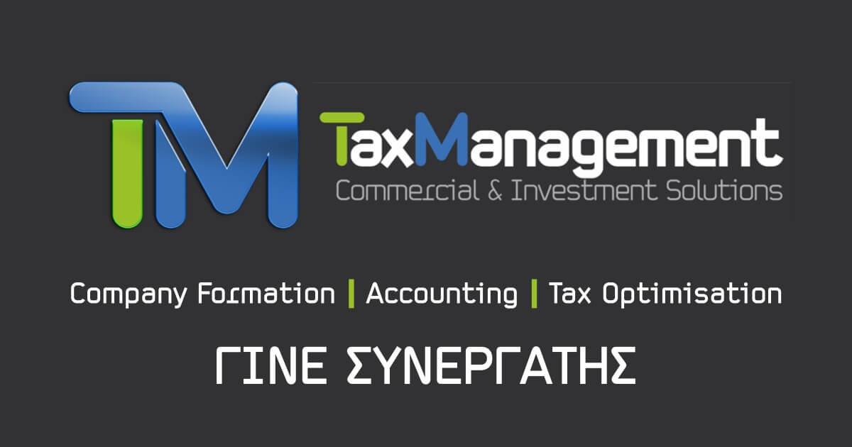 Γίνε Συνεργάτης της TaxManagement