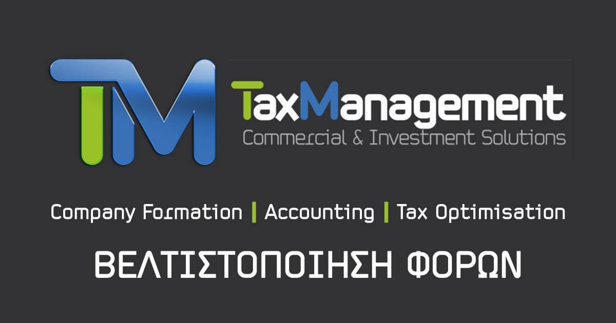 Βελτιστοποίηση φόρου εισοδήματος και φορολογικός σχεδιασμός